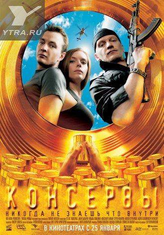 Консервы (2007) смотреть онлайн